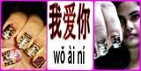 love you in Chinese wo ai ni